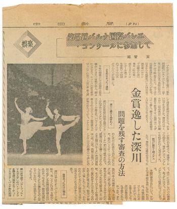 1970_08_14_Chunichi.jpg