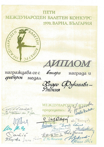 1970_Varna_Certificate.jpg