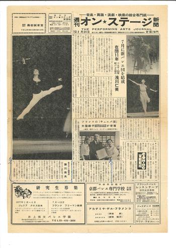 1977_02_25_image_001.jpg